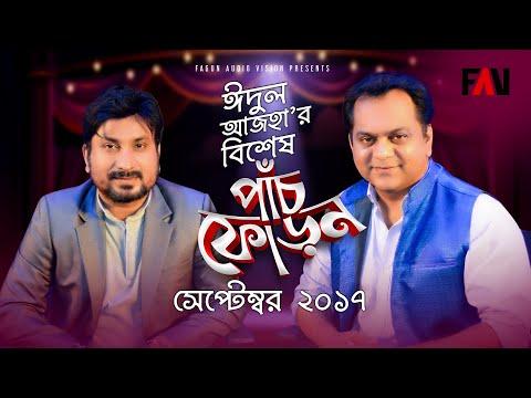Panchphoron - পাঁচফোড়ন   Eid Ul-azha Episode 2017
