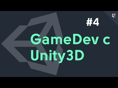 GameDev c Unity3D - #4 - Cистема событий.