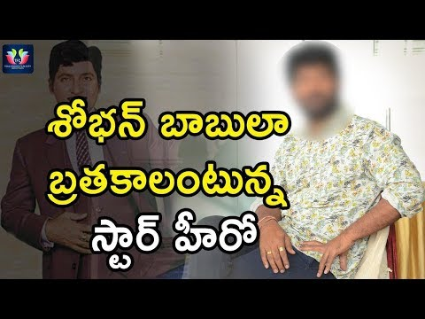 Tollywood Star Hero Shocking Comments On Sobhan Babu | Celebrity Updates | TFC Films And Film News