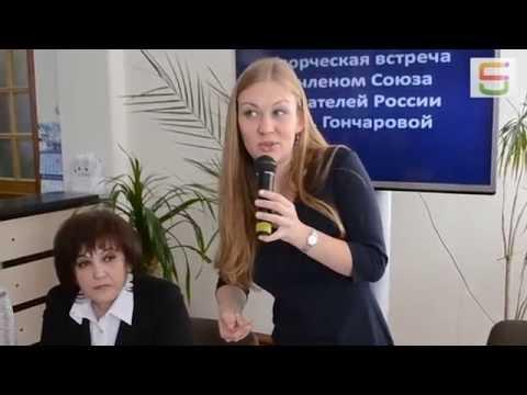 Творческая встреча с детской писательницей Анной Гончаровой