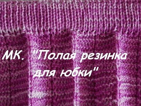 Резинки для вязания юбок 357