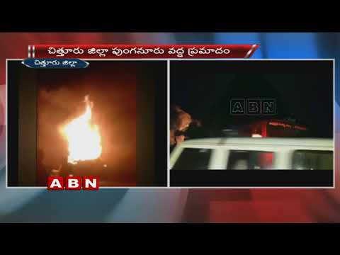 Road Mishap at Chittoor District | 6 Swift cars catches Blaze