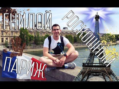 Гнилой и Роскошный Париж - Вложки