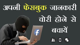 Remove Apps from Facebook that Steal Your Personal Information (Hindi/Urdu)