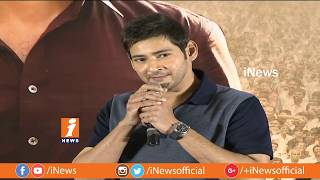 Mahesh Babu Speech at Bharat Ane Nenu Movie Success Meet | Koratala Siva | Kiara Advani | iNews