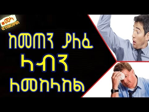 Ethiopia  Excessive Sweating Effective Treatments