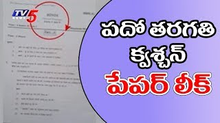 10th Class Exam Question Paper Leaked In Chittoor