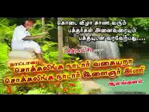 Anbu Tv Nattamai video