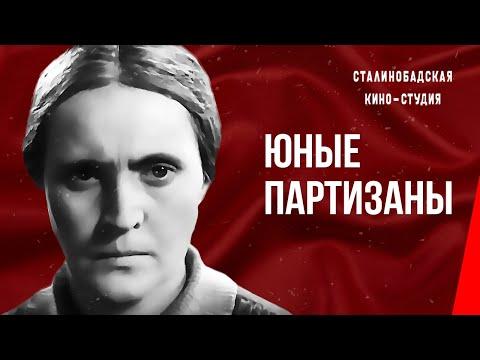 Кино партизаны великой отечественной войны
