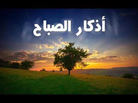 Les Invocations du matin   Michary Ben Rachid Alafasy