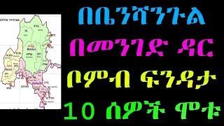 Ethiopia :  በቤንሻንጉል  በመንገድ ዳር  ቦምብ ፍንዳታ  10 ሰዎች ሞቱ