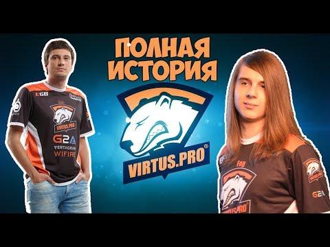 ВСЯ история развития Virtus.Pro.DOTA