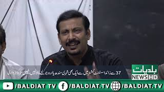 MQM Pakistan Press Conference
