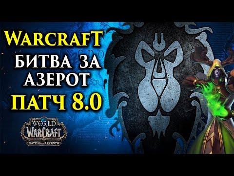 Дополнение Битва за Азерот. Мое мнение. World Of Warcraft Battle for Azeroth 8.0