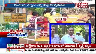 Special Report on Repalle Municipality Development