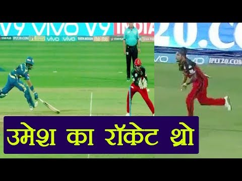 IPL 2018: Umesh Yadav Throws Ball At ROCKET Speed To Run Out JP Duminy | वनइंडिया हिंदी