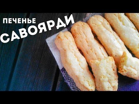 Дамские пальчики для тирамису рецепт