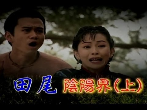 台劇-台灣奇案-田尾陰陽界