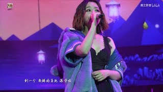 Jane Zhang 张靓颖 Concert Tour 2018 Macao《Aboard/出境入境》2018.11.10