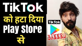TikTok Removed From Google Play Store 💥 | TikTok Ban in India | Technical dost
