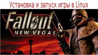 Установка и запуск игры Fallout New Vegas в Linux.
