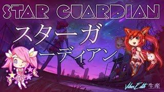 Star Guardian (Re:Zero/Anime Intro)