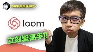 YouTube影片教學   錄影軟體   超簡單錄電腦畫面專用app    Loom 開箱試用教學