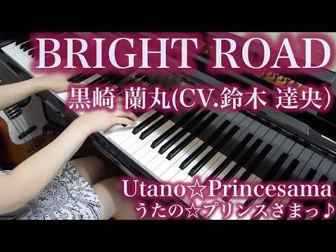 【 UtaPri うたプリ 】 BRIGHT ROAD 【 Piano ピアノ 】
