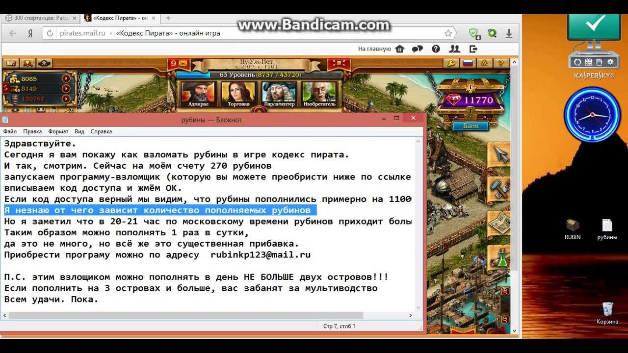 Взлом рубинов в игре Кодекс Пирата rubinkp123@mail.ru. Тактика похаждения