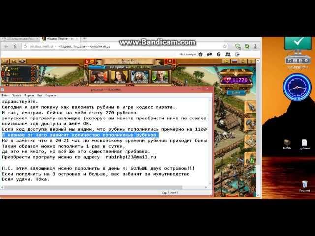 Смотреть онлайн Взлом рубинов в игре Кодекс Пирата rubinkp123@mail.ru.