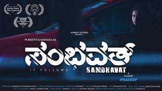 Sambhavat | Horror Thriller Kannada Short Film by Pradeep Krishnamurthy| sakkath shortcuts