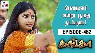 Ganga Tamil Serial | Episode 462 | 05 July 2018 | Ganga Latest Serial | Home Movie Makers