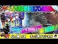 Gの理#4【番長3】【すーぱーそに子】チェリ男チャンネル -�