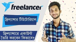 Freelancer Bangla tutorial | How to create a freelancer account | ফ্রিল্যান্সার টিউটোরিয়াল পর্ব - ০১