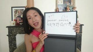 Sony 教法文: Lesson 31 - Premier Amour