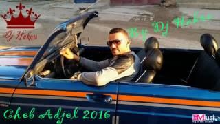 Cheb Adjel 2016 ( Gli3 Jedek Matériel Hablek - الماتيريال هبلك ) Live Chooc ♥
