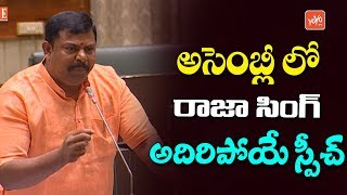 Raja Singh Super Speech In Telangana Assembly | CM KCR | Telangana Municipal Act 2019