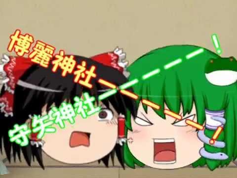 【第二次守矢神社繁榮祭】赤巫女VS緑巫女