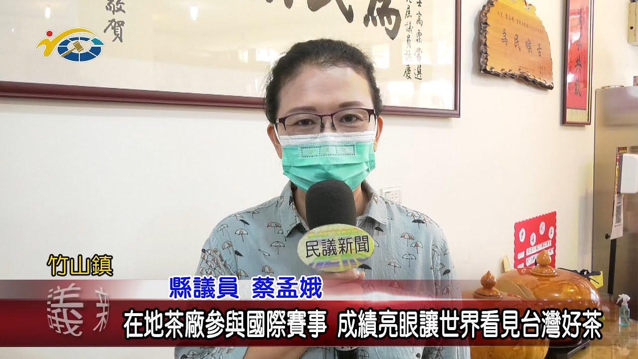 20210917 民議新聞 在地茶廠參與國際賽事 成績亮眼讓世界看見台灣好茶(縣議員 蔡孟娥)