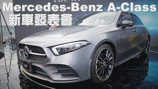 Mercedes-Benz A-Class 新車發表會 售價153萬元起