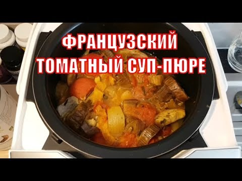 Томатный суп пюре ! / Soupe de tomates  !