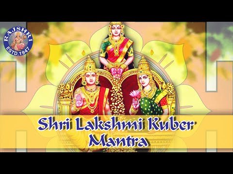#diwali Special || Shri Lakshmi Kuber Mantra With Lyrics || Rajalakshmee Sanjay || Sanskrit video