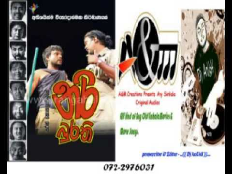 Nari Burathi Stage Drama Original Audio A&m Creations Present video