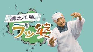 郷土料理ラッ婆(大分県食育PR動画)