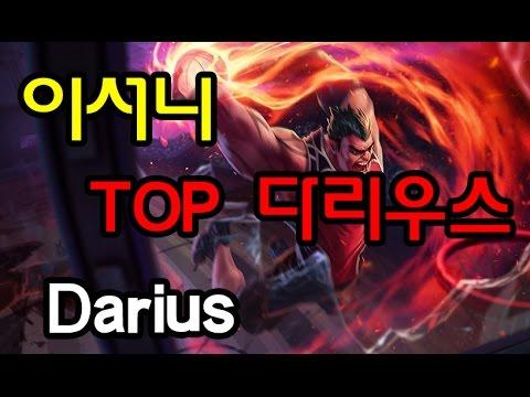 [ZBK 이서니] #71화 활기찬 랭겜 탑 다리우스 플레이 영상 / Darius 공략 강의