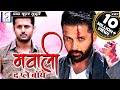 Mawali   Ek Playboy   Full Length Action Hindi Movie