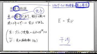 高校物理解説講義:「光電効果」講義3