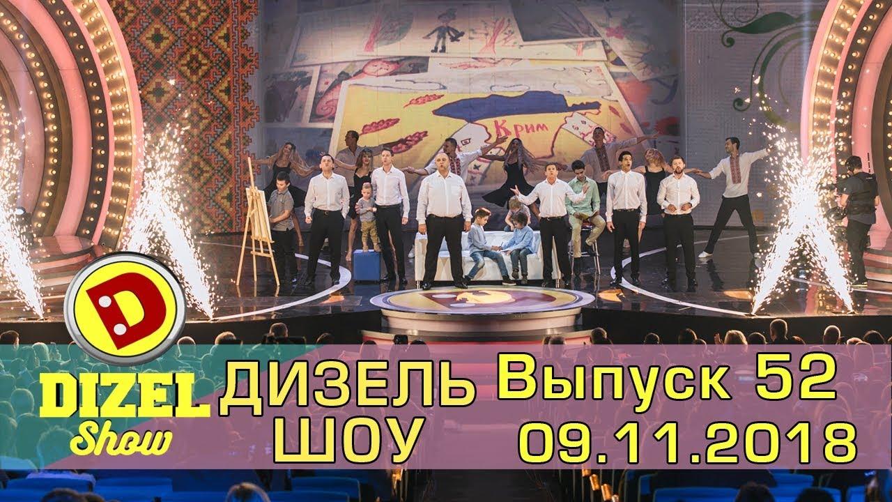 Дизель шоу новый выпуск 52 от 09.11.2018 | Новые приколы, юмор, Ноябрь | Полный выпуск