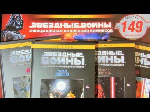 Звездные Войны. Официальная коллекция комиксов. Распаковка и обзор. Новинка! Star Wars comics