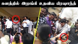 Actor Prashanth in Action For Delta People   Gaja Cyclone Relief   gaja cyclone